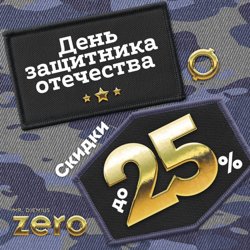 Скидки до -25% в Mr.Djemius!